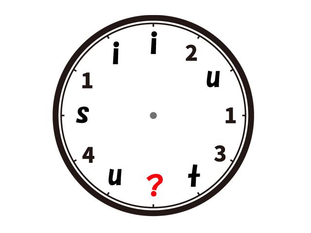 時計の文字盤の「2u13t?u4s1ii」から?にくるひらがなを答ヨ!?