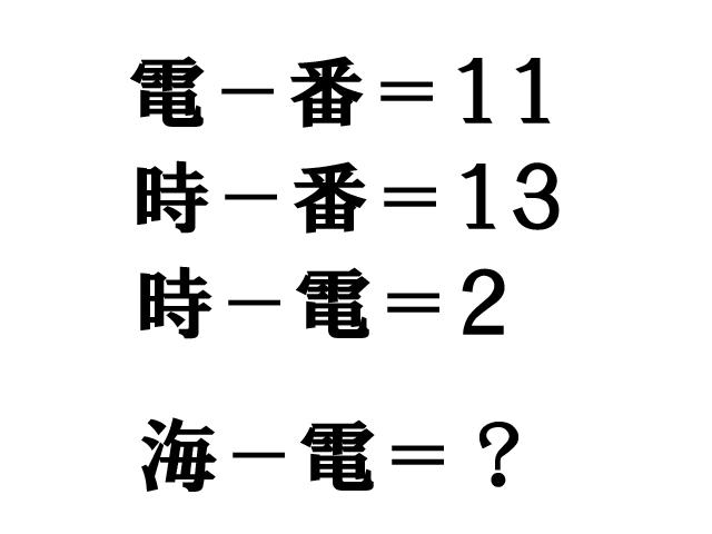 ある法則で成り立っている式「電ー電=11 時ー電=13 時ー電=2 ...