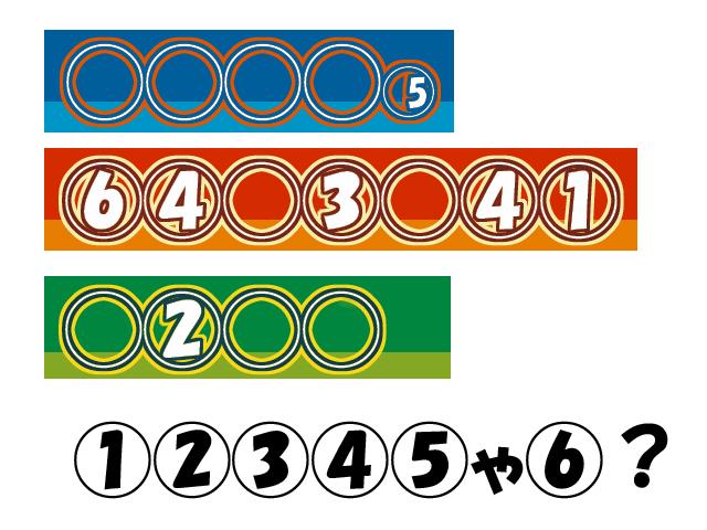 謎トレ ①②③④⑤⑥を数字の色と帯の色から謎を解いたら①②③④⑤ゃ⑥は何になる?