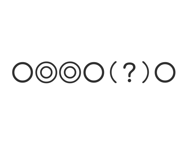 ある法則でならんでいる記号「〇◎◎〇(?)〇」法則が成り立っているとしたら?に来る記号と何が来る?