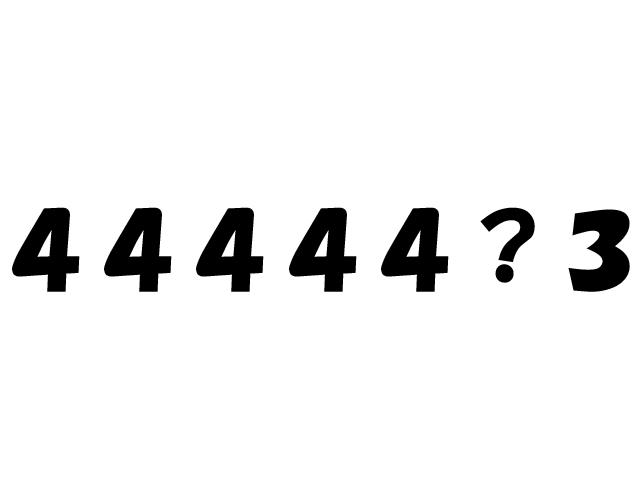 IQ問題 ある法則で並んでいる「44444?3」?にはなにがくる。