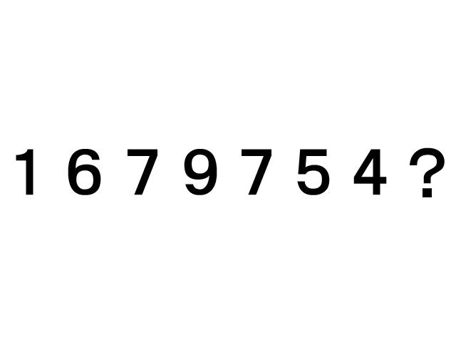 IQ問題 ある法則で並んでいる「1679754?」 ?に来る数字はなに・・・