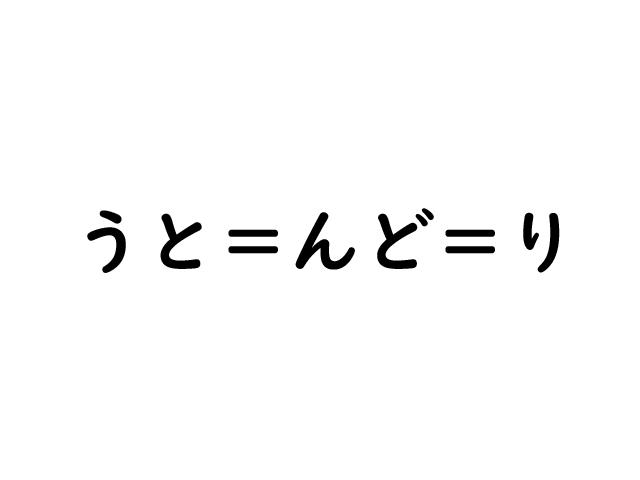 ことばのなぞ全2問 うと=んど=り/たち=に=す それぞれ一つの漢字で表せるとしたら何?