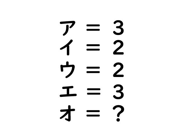 ア=3 イ=2 ウ=2 エ=3 オ=? ?はなに?