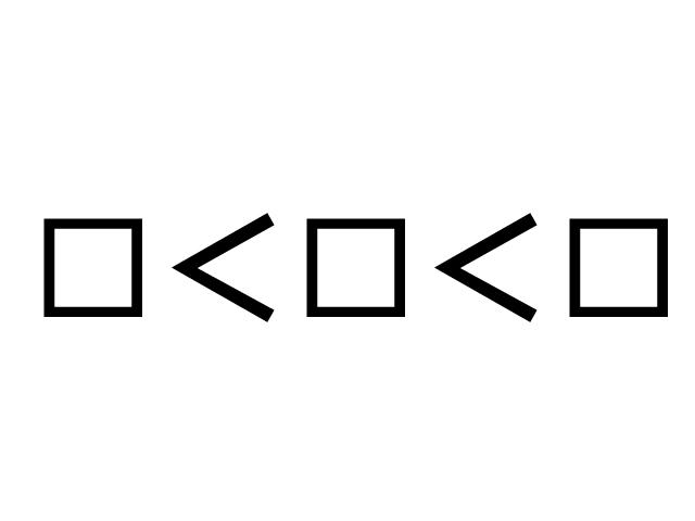 □<□<□ □に一文字だけいれて物語にしてください。