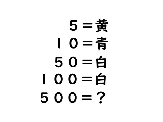 5=黄 10=青 50=白 100=白 500=?
