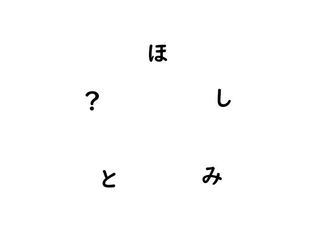 ほ→し→み→と→?… ほしで始めて★にしたら?には何がくる。